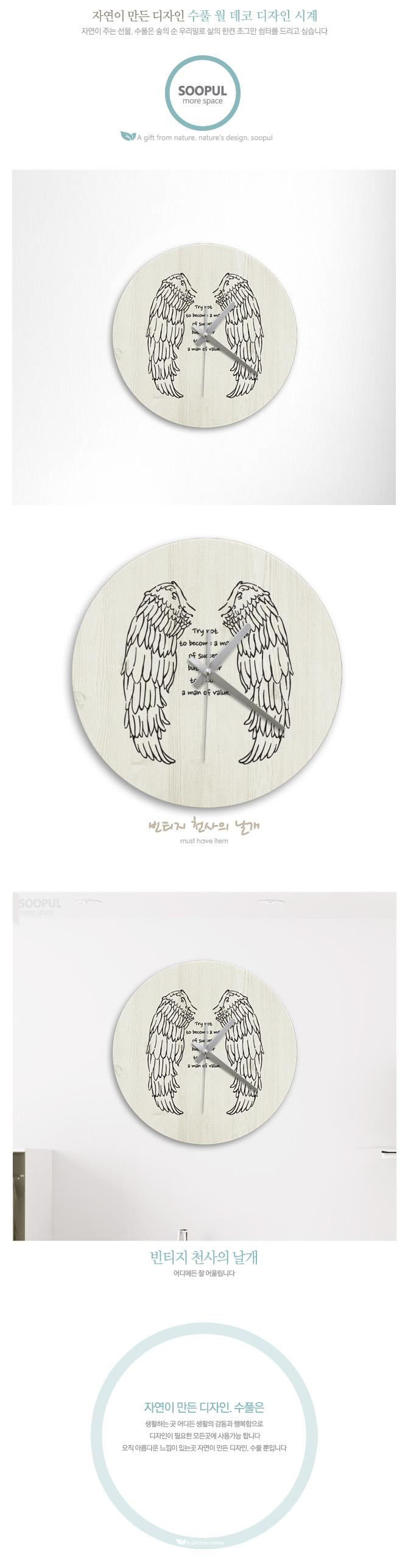 디자인 시계 빈티지 천사의 날개 - 수풀, 36,400원, 벽시계, 디자인벽시계