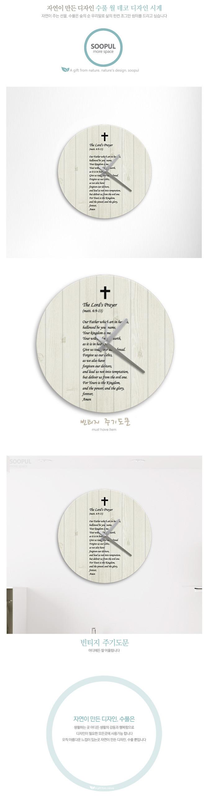 디자인 시계 빈티지 주기도문 - 수풀, 36,400원, 벽시계, 디자인벽시계