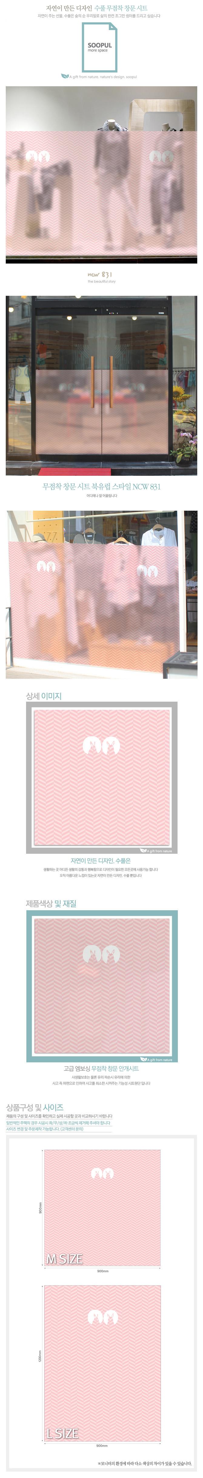 무점착 창문 시트  북유럽 스타일 NCW831 - 수풀, 19,600원, 벽지/시트지, 디자인 시트지