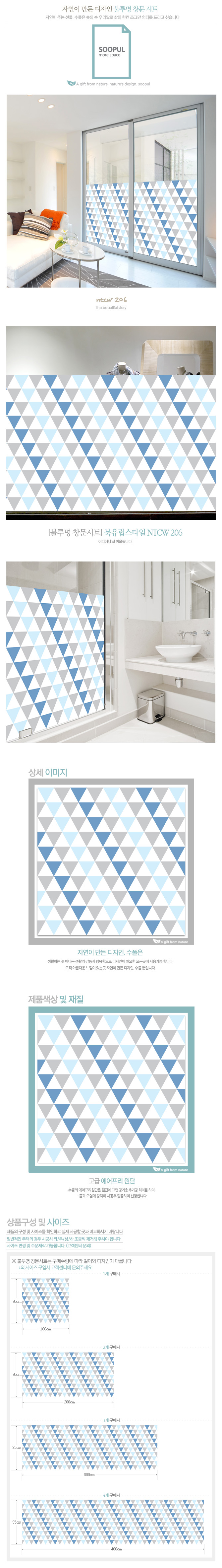 불투명 창문시트지 북유럽 스타일 NTCW 206 - 수풀, 19,600원, 벽지/시트지, 디자인 시트지