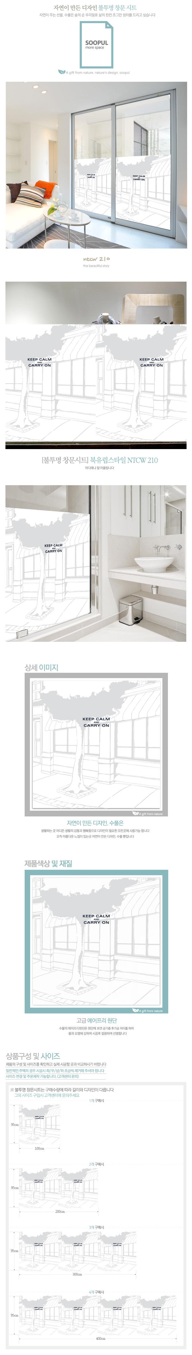 불투명 창문시트지 북유럽 스타일 NTCW 210 - 수풀, 19,600원, 벽지/시트지, 디자인 시트지